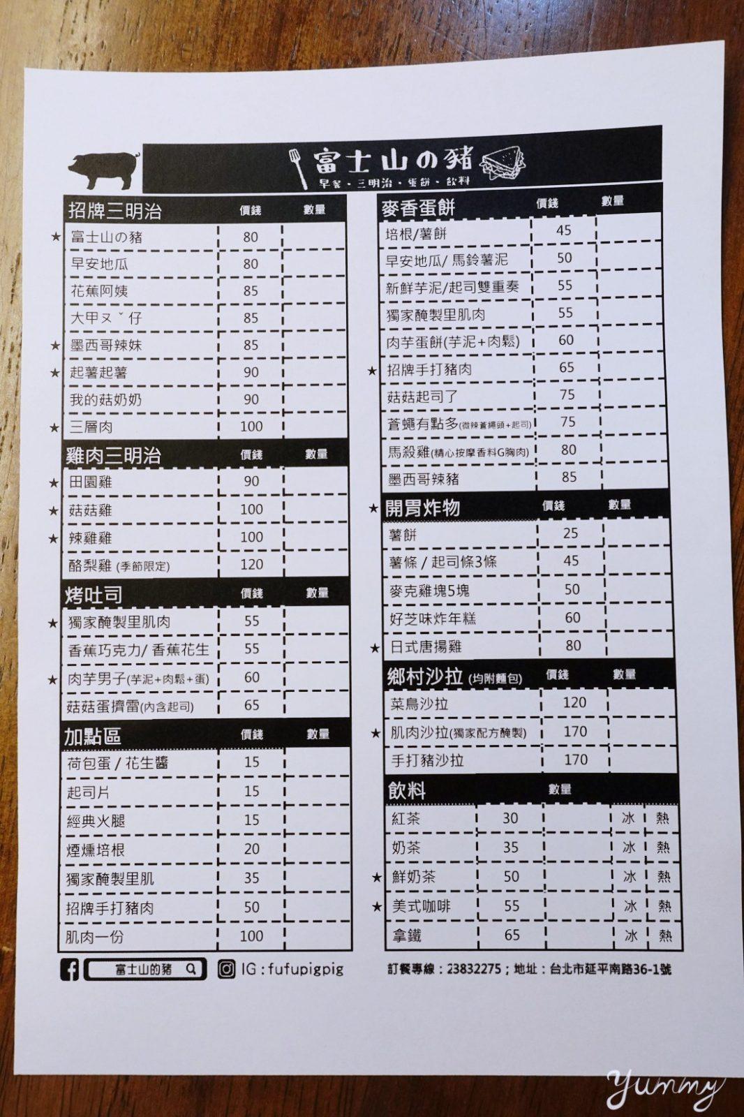 台北車站美食推薦 早午餐必吃「富士山的豬」~美味芋泥蛋餅