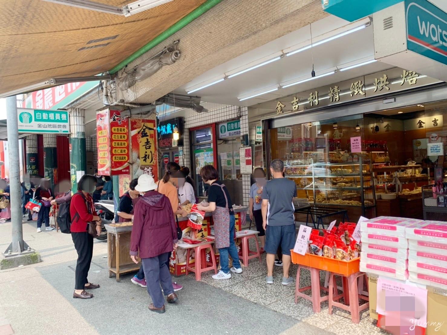 金山老街伴手禮推薦「金吉利餅店」50年老店!美味的手工花生麻荖!