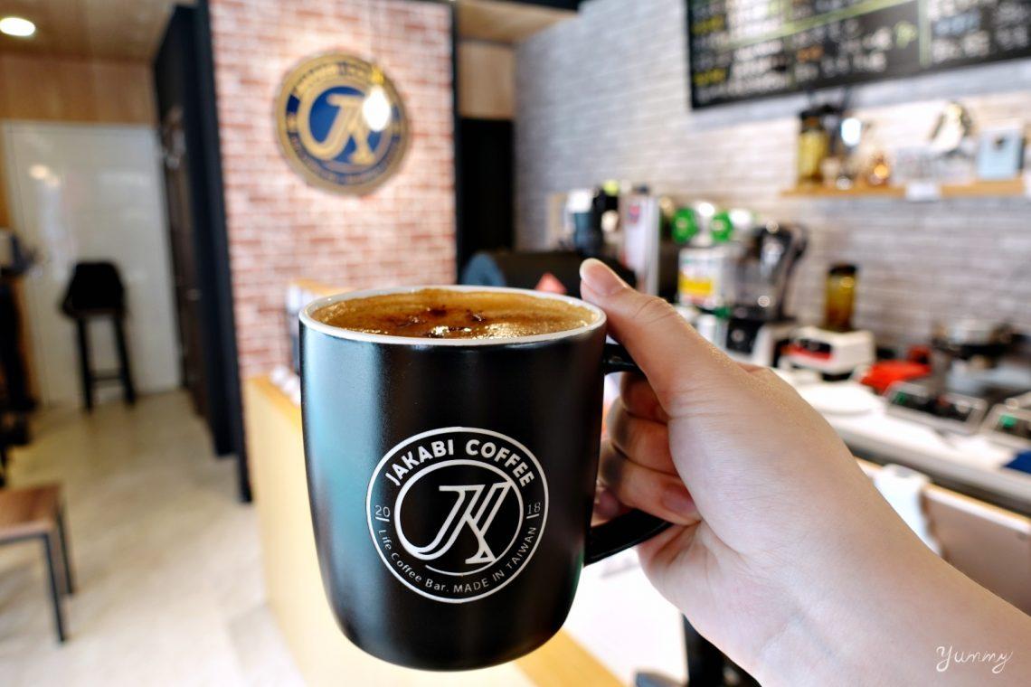 內湖專業咖啡店推薦~「JAKABI嘉愷必咖啡」原味沖煮 完美呈現莊園級咖啡豆風味