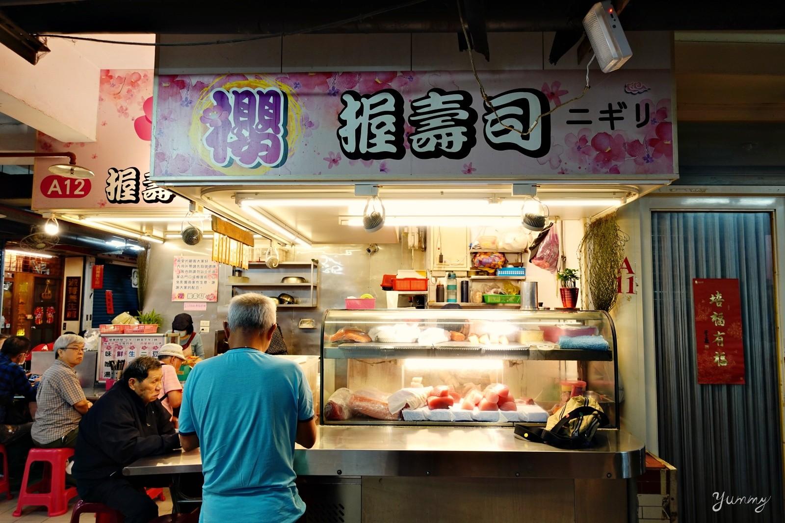 基隆美食推薦~仁愛市場必吃「櫻握壽司」平價握壽司超值美味!