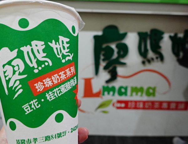 基隆美食「廖媽媽珍珠奶茶」基隆人從小喝到大,珍珠Q彈、奶茶香醇超欠喝!