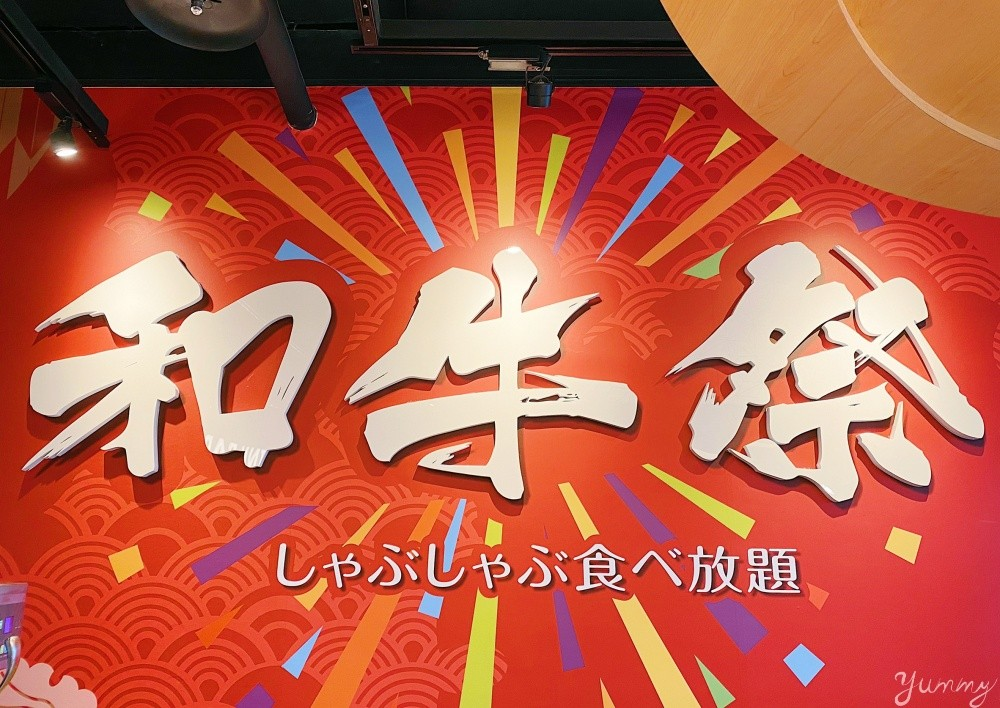 台北和牛吃到飽「和牛祭」在信義區微風南山新開幕,A5和牛各部位通通吃到爽!