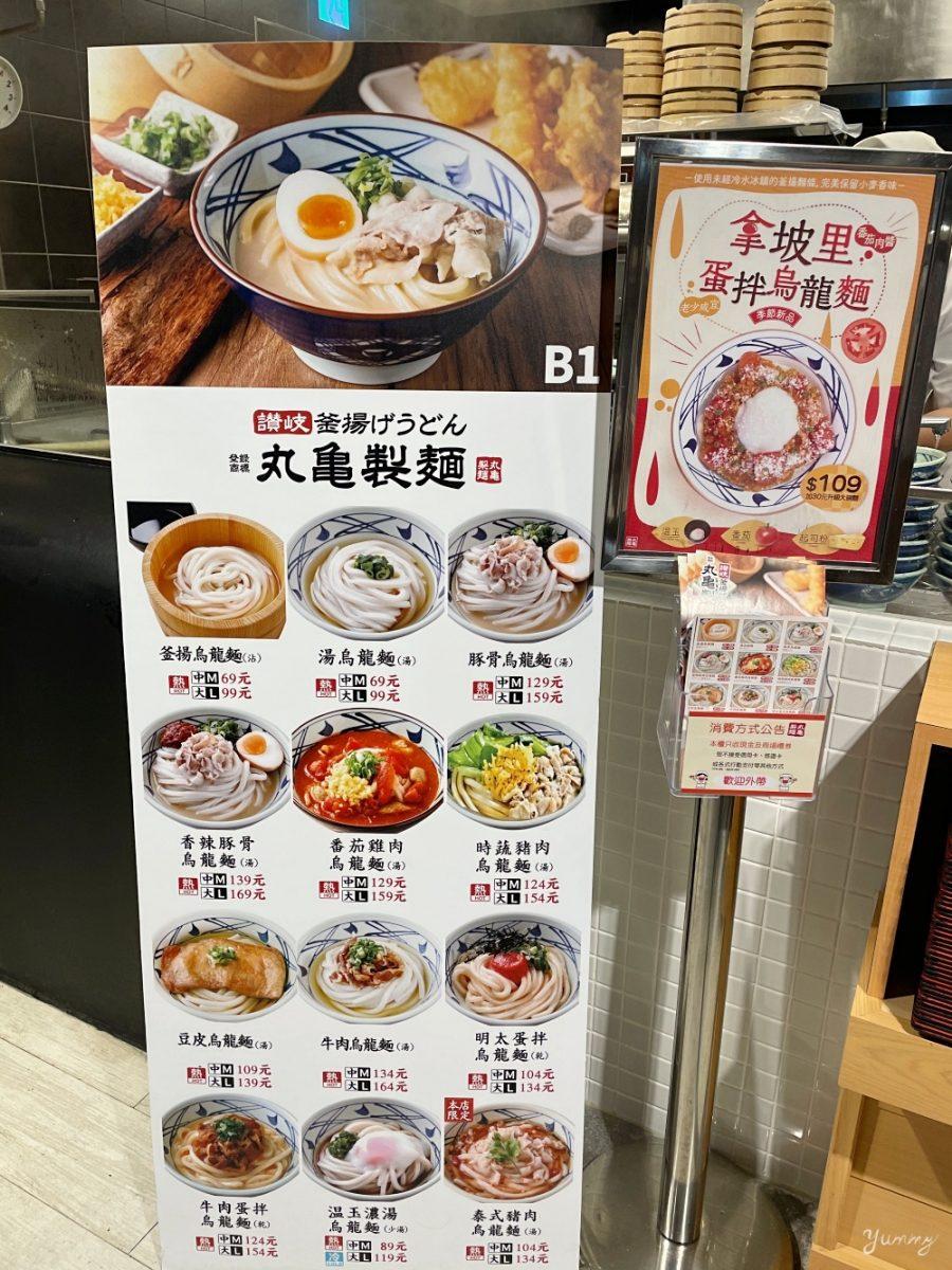 台北車站美食推薦「丸龜製麵」日本讚岐烏龍麵季節新品,拿坡里蛋拌烏龍麵,烏龍麵現點現做美味滑Q!