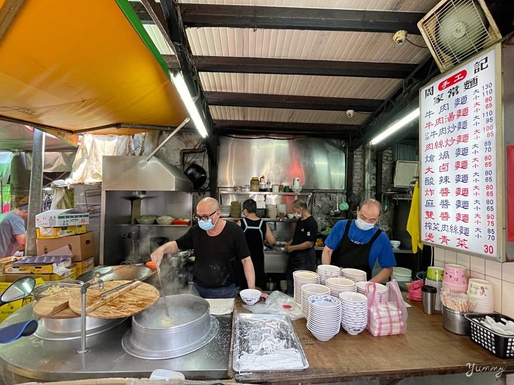 台北中正區美食推薦「周記手工家常麵」城中市場必吃推薦,每日現做手工麵,飄香三十多年的好滋味!