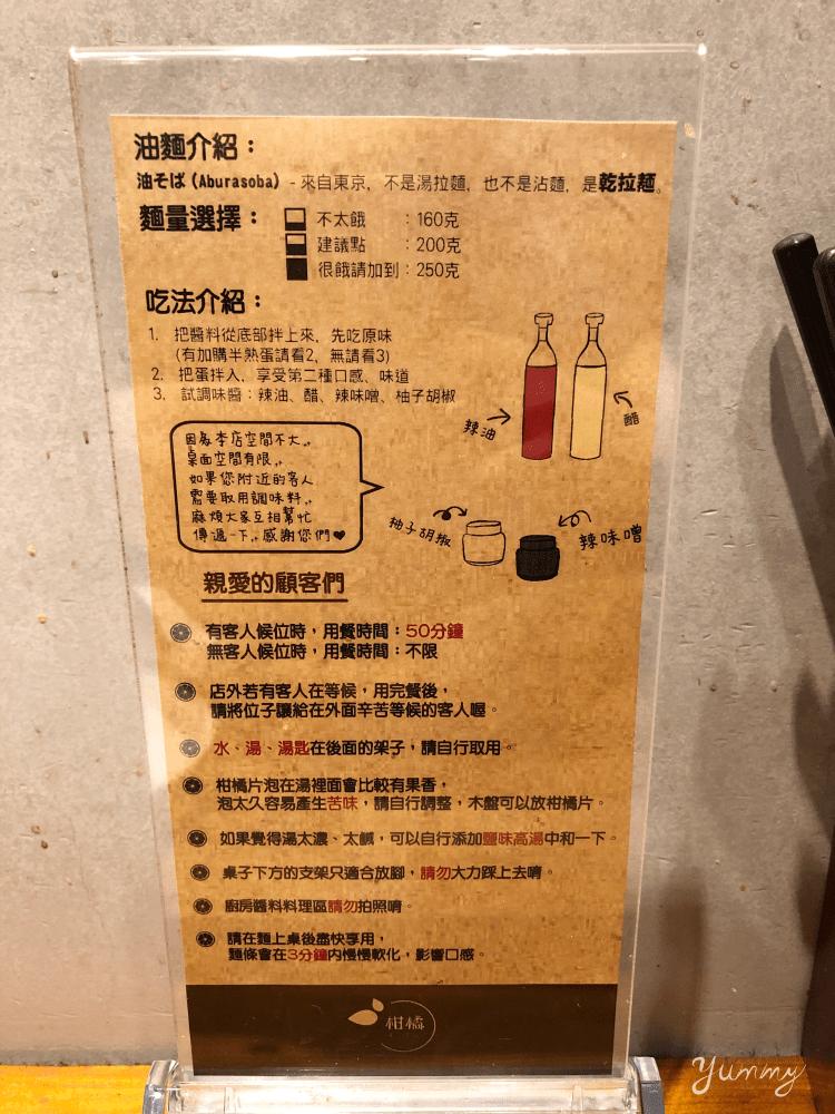 台北大安區美食「柑橘Shinn-Soba」越雷越好吃的清新果香柑橘味雞白湯拉麵