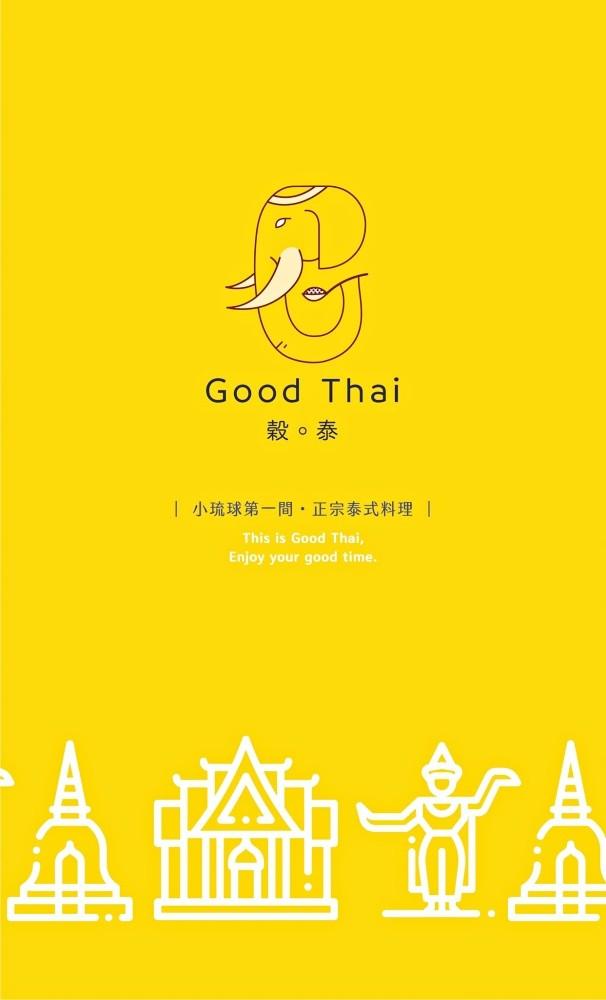 屏東小琉球人氣泰式料理「榖泰Good Thai」裝潢超網美~小琉球必吃美食!