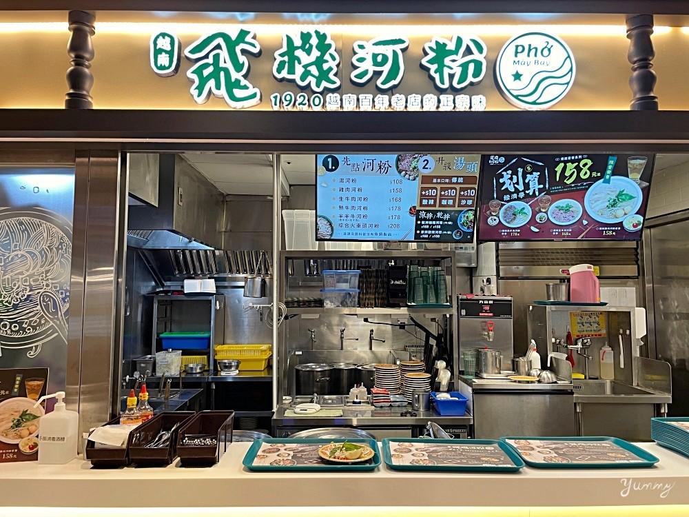台北車站美食「飛機河粉」越南百年老店風味,不用飛出國就能品嚐到超道地的越南河粉!
