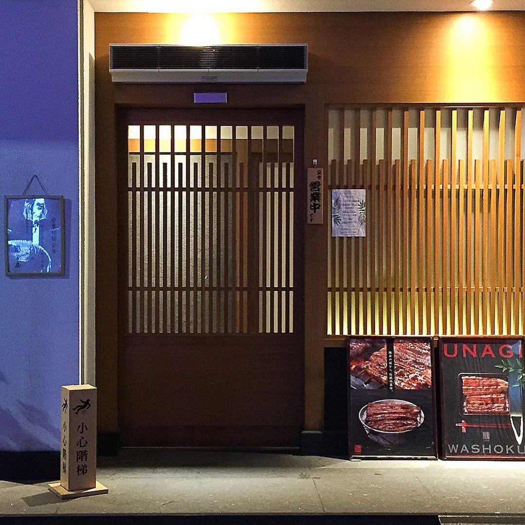 台北中山區美食推薦「魚庄」日本百年鰻料理老店,鰻魚油脂豐富、烤功一流,傳承日本魚庄130年的好滋味!
