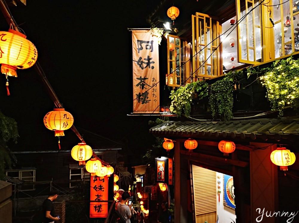 神隱少女的經典場景~新北九份「阿妹茶樓」,邊泡茶邊看夜景,舒適愜意的好地方!