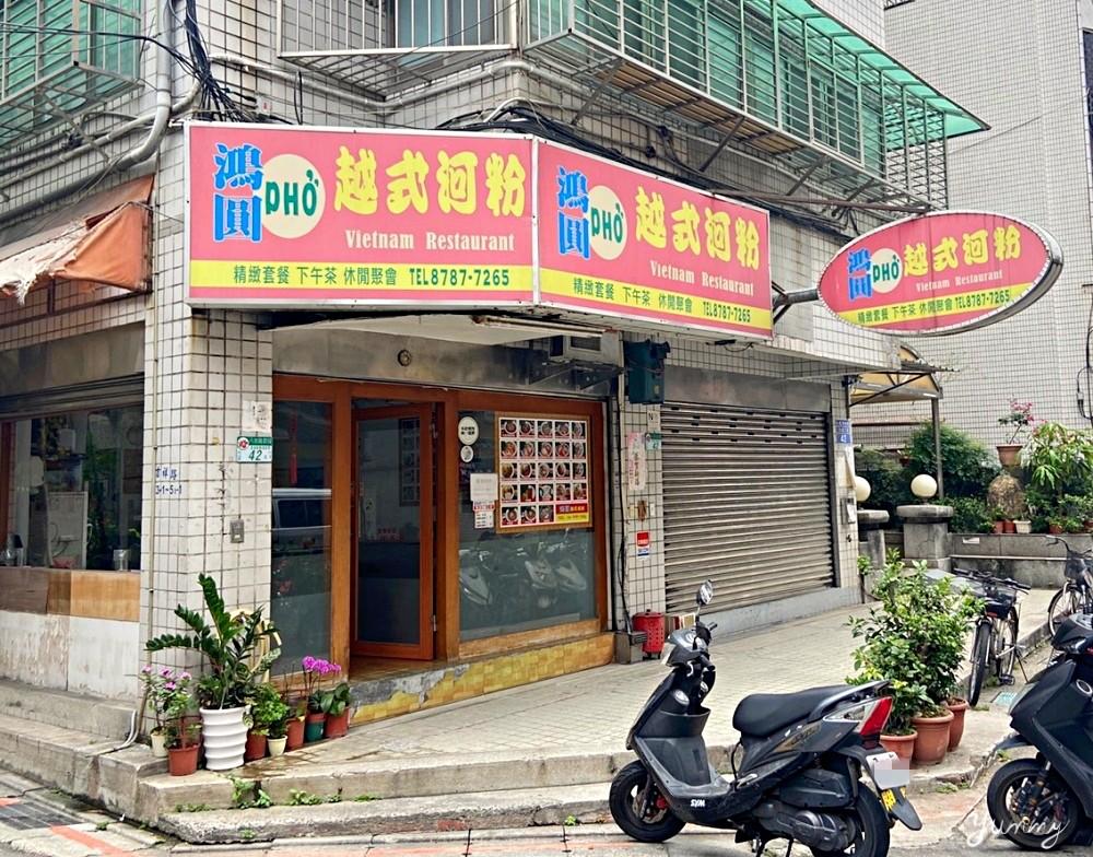 台北松山區美食「鴻圓越式河粉」隱身巷弄裡的道地越南河粉,湯頭甘甜味美,平價好滋味!