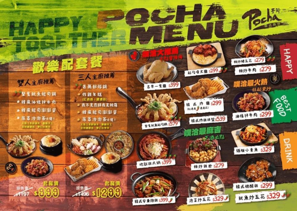 台北東區美食「Pocha 韓式熱炒 포차」道地南韓國民料理,這裡的熱炒就是要配燒酒呀!