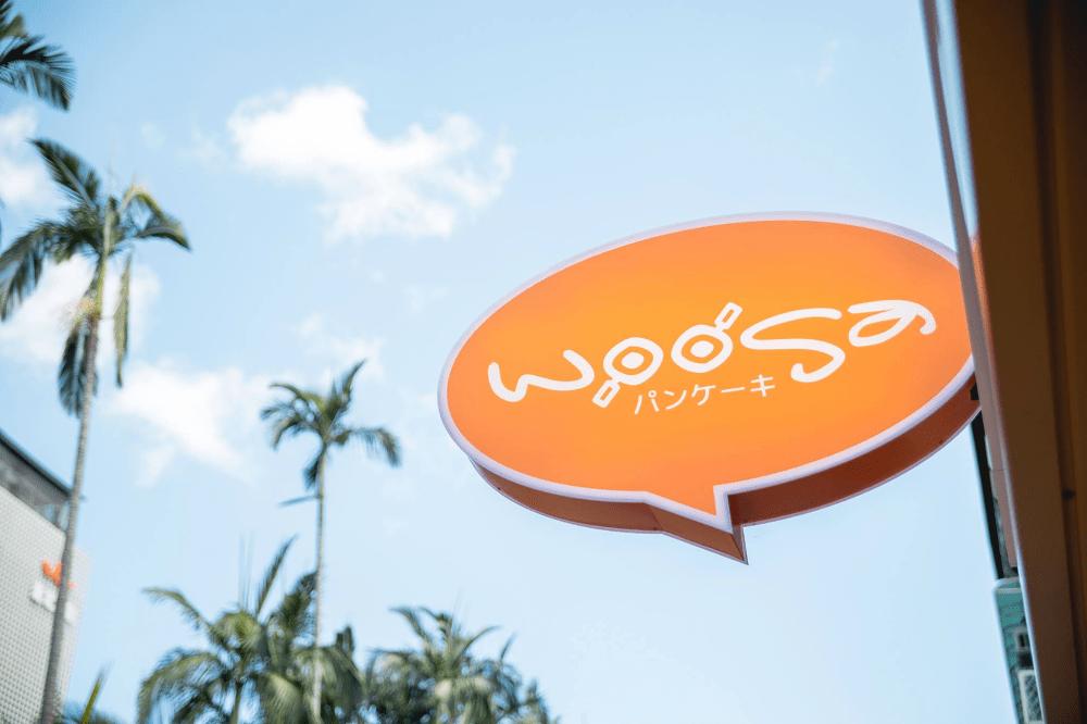 台北京站時尚廣場美食「Woosaパンケーキ 屋莎鬆餅屋」令人感到幸福的厚鬆餅~