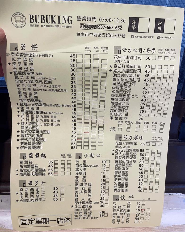 台南早餐推薦「Bubuking鐵牛早餐車」人氣超夯的早餐車,酥皮蛋餅超銷魂~