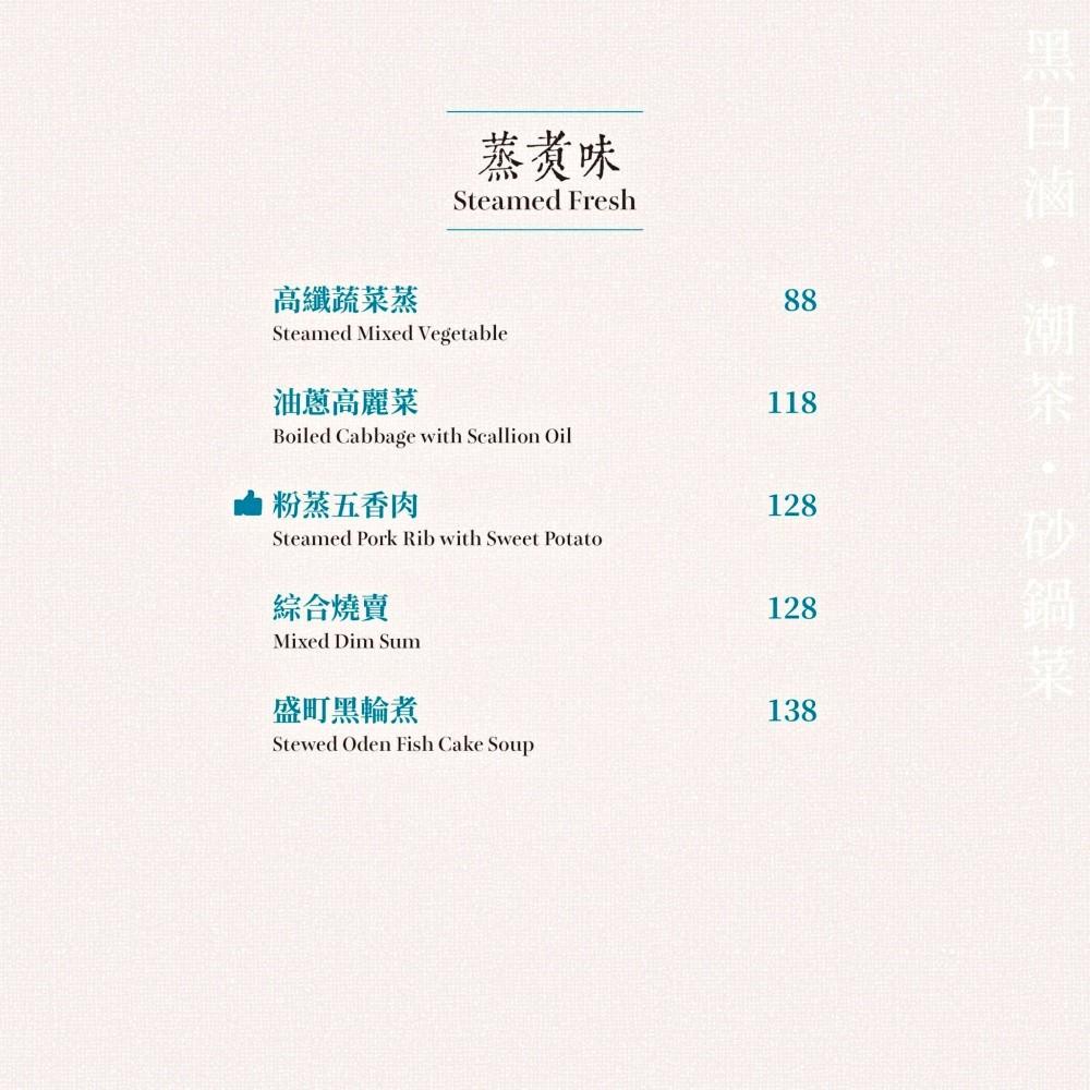 台中中區美食推薦~日曜天地outlet中庭「丰盛町」茶餐廳,台式傳統好滋味不能錯過!