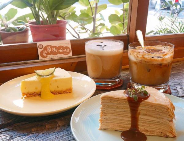 台中咖啡廳推薦「榮華街咖啡」新開幕!熱門復古迷你咖啡廳~限量手工甜點