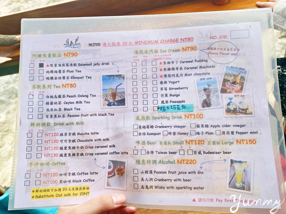 屏東小琉球美食推薦~網美冰品「海找冰」邊看海邊吃冰,超級愜意!