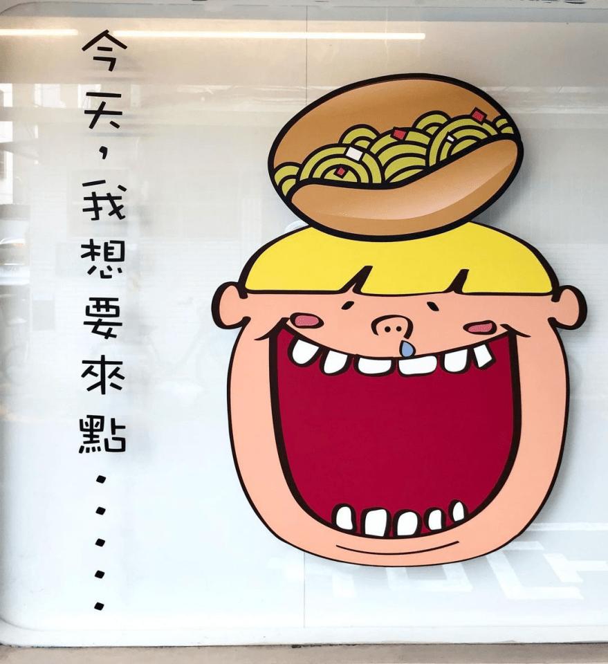 台北中山區美食推薦「押果」特色外帶早午餐店,手工捲蛋餅、炒麵麵包、炒公仔麵~