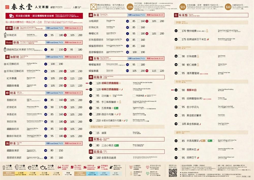 台北信義區美食推薦~知名港式茶餐廳「春水堂」珍珠奶茶必喝!