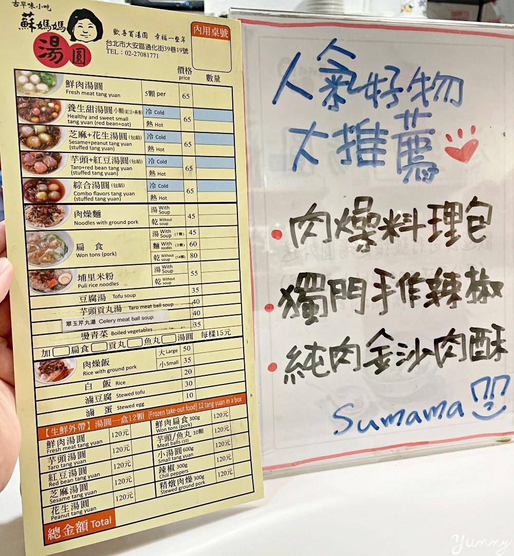 台北大安區美食推薦「蘇媽媽湯圓」南投埔里人氣湯圓,台北通化街夜市也吃得到!