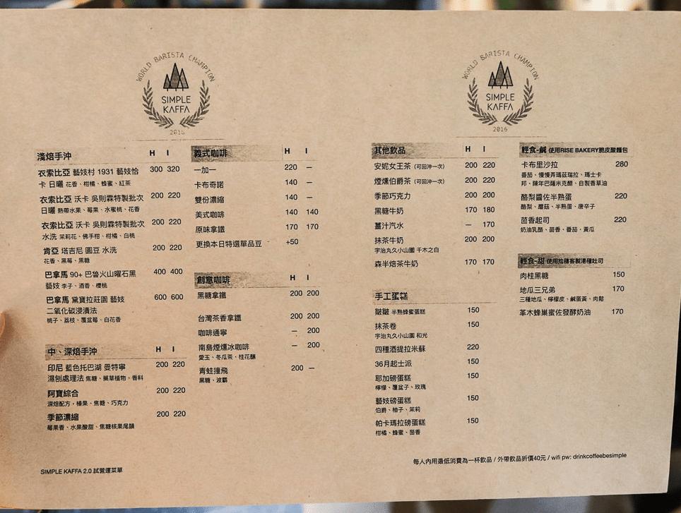台北咖啡廳推薦「Simple Kaffa興波咖啡旗艦店」咖啡界台灣之光,全球 50 間最棒咖啡館排名 No.1