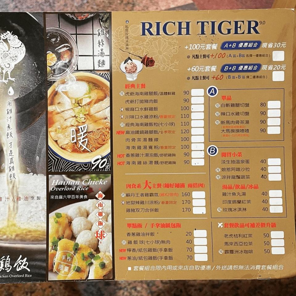 高雄美食推薦「虎爺雞飯」超夯道地海南雞飯,飄洋過海的經典好味道!