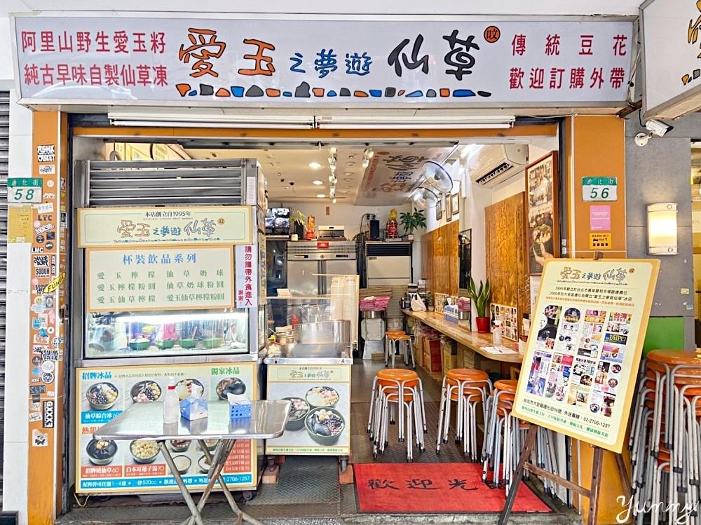 通化街夜市推薦「愛玉之夢遊仙草」創立於1995年的老字號冰店,綜合仙草冰人氣必吃!
