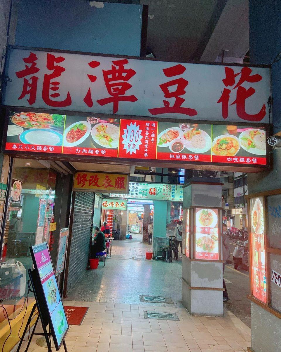 公館美食推薦「龍潭豆花」柴火豆花獨特焦香味,夏日裡的小確幸!