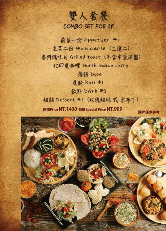 台北中山區美食「3 idiots toast & curry 三個傻瓜印度蔬食」全台唯一全素印度創意料理~顛覆你對素食的想像