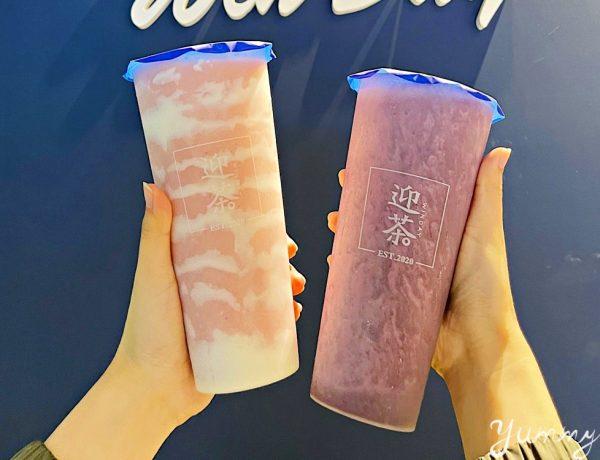 台北飲料店推薦「迎茶WinDay」手搖飲內加入乳清蛋白~健身必備啊!