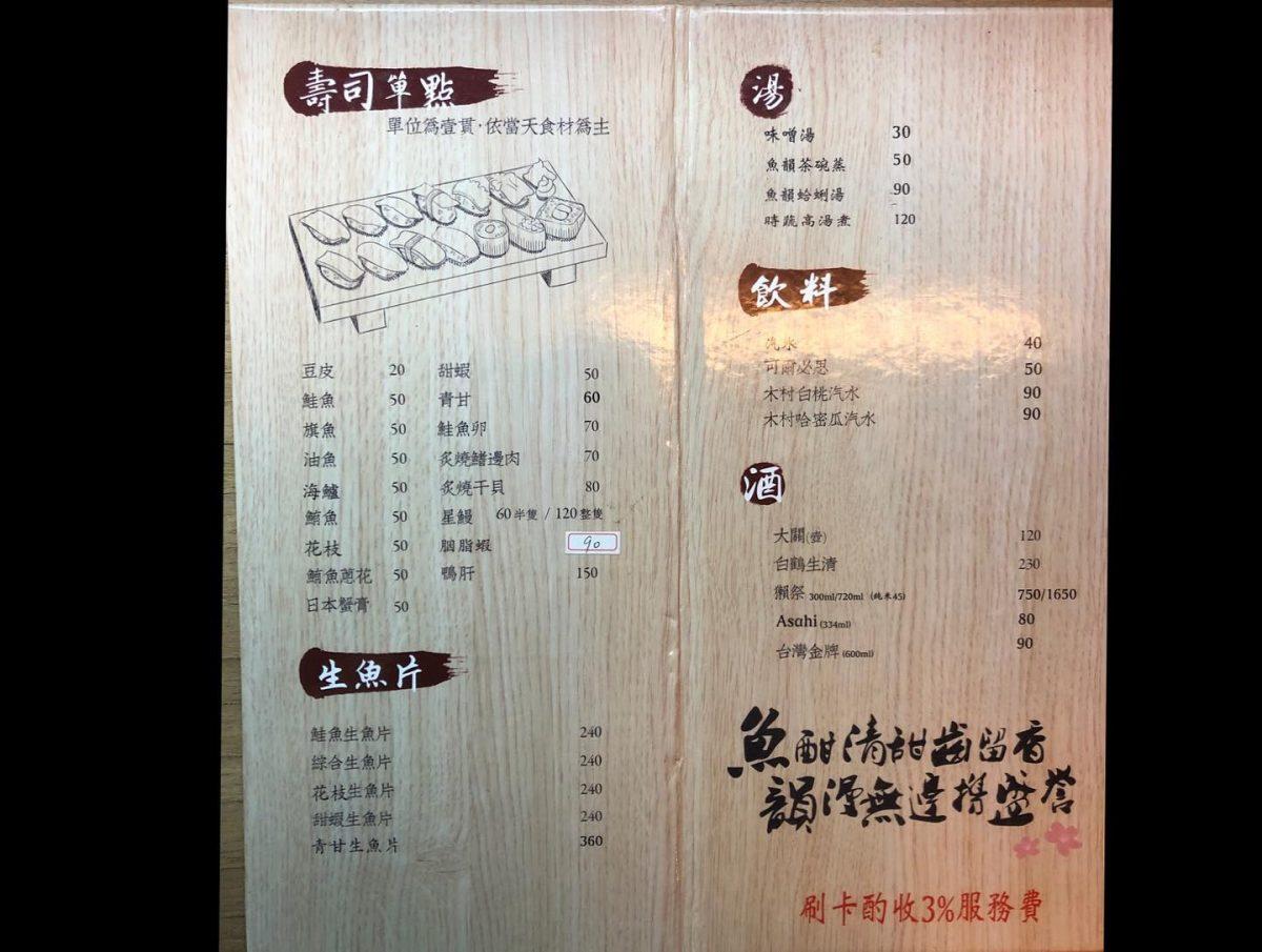 防疫外送美食「魚韻」台北平價日式料理,大安區好吃海鮮丼飯直送到府!