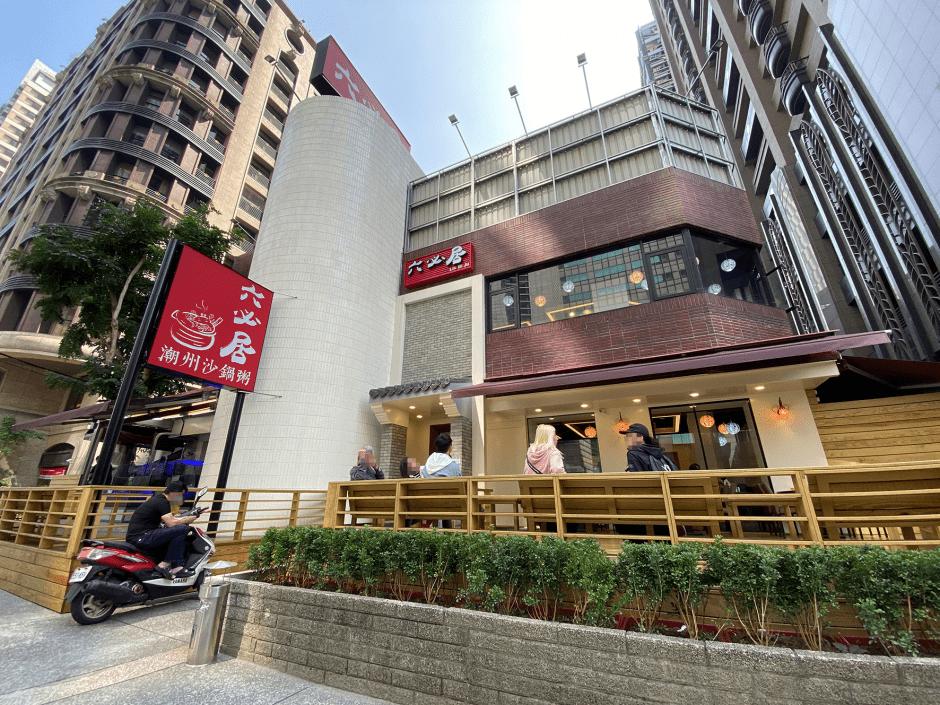 台北板橋區美食「潮州六必居沙鍋粥」現點現做、精心熬煮,給你滿滿的澎湃好料~