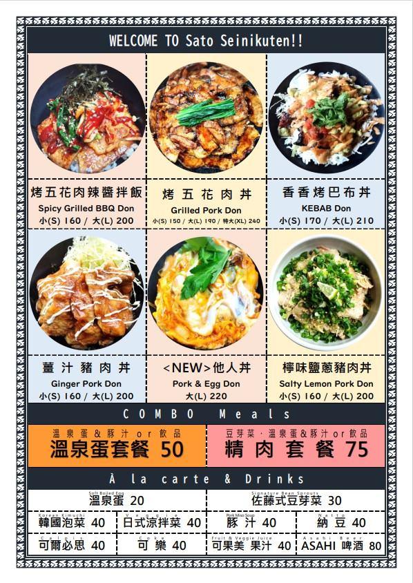 外送美食推薦「佐藤精肉店」台北好吃燒肉丼飯,忠孝新生站高人氣美食!