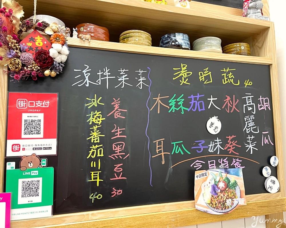 台北美食推薦「饗初麵」信義區隱身巷弄裡的麵館,獨特滋味令人一吃驚艷!