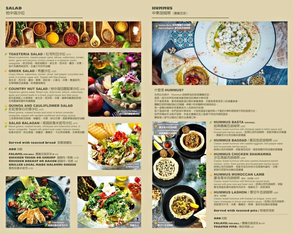 台北美食推薦「Toasteria Cafe 吐司利亞」充滿綠植的地中海風味餐廳~