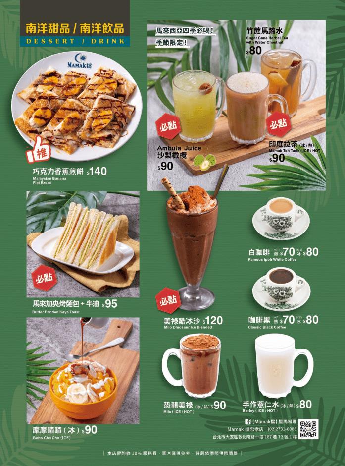 台北美食推薦「Mamak檔 星馬料理」正宗馬來西亞料理,給你滿滿的南洋風味~