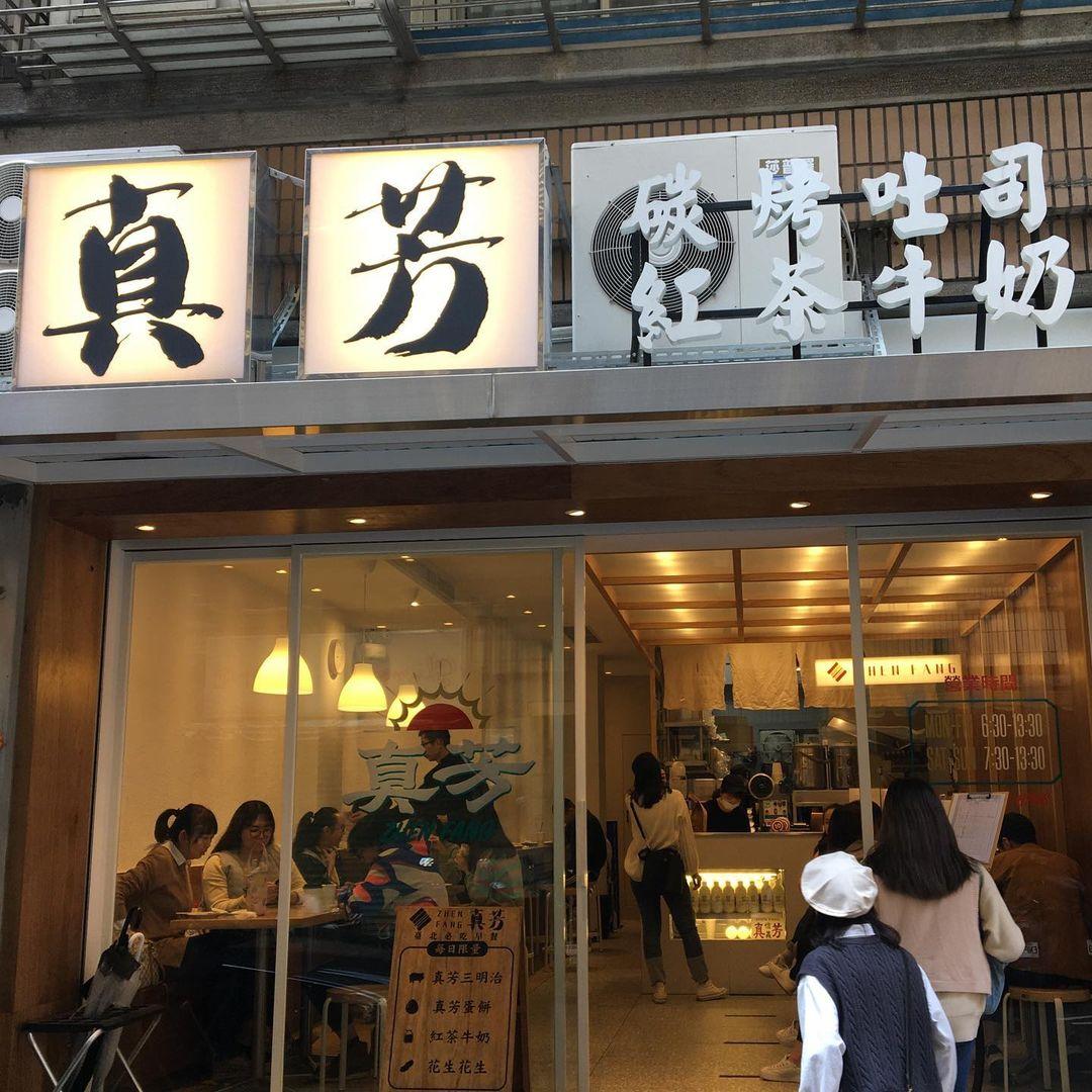 台北人氣早餐「真芳炭烤吐司 / 紅茶牛奶」信義區必吃早午餐,炭火香氣肉蛋吐司,光聽就餓了!