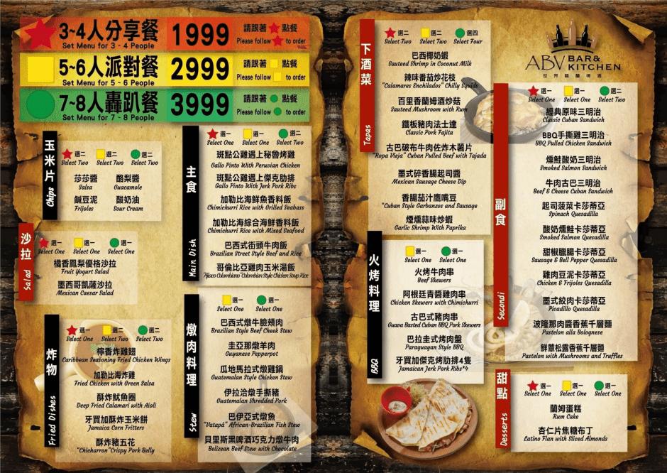 台北美食推薦「ABV Bar & Kitchen精釀啤酒餐廳」上百款啤酒帶你環遊世界、周遊列國!