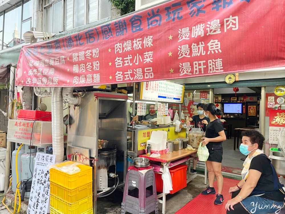 台北美食推薦「南京七里香」台北最好吃的臭豆腐,外皮香酥內嫩一吃驚艷!