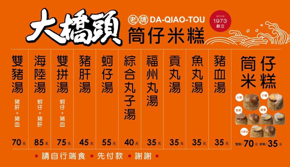 台北美食推薦「大橋頭老牌筒仔米糕」延三夜市排隊美食,香Q米糕米其林都推薦!