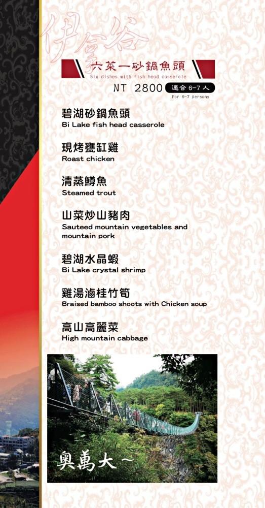 南投美食推薦「伊拿谷景觀餐廳」超好吃甕仔雞就在南投清境!