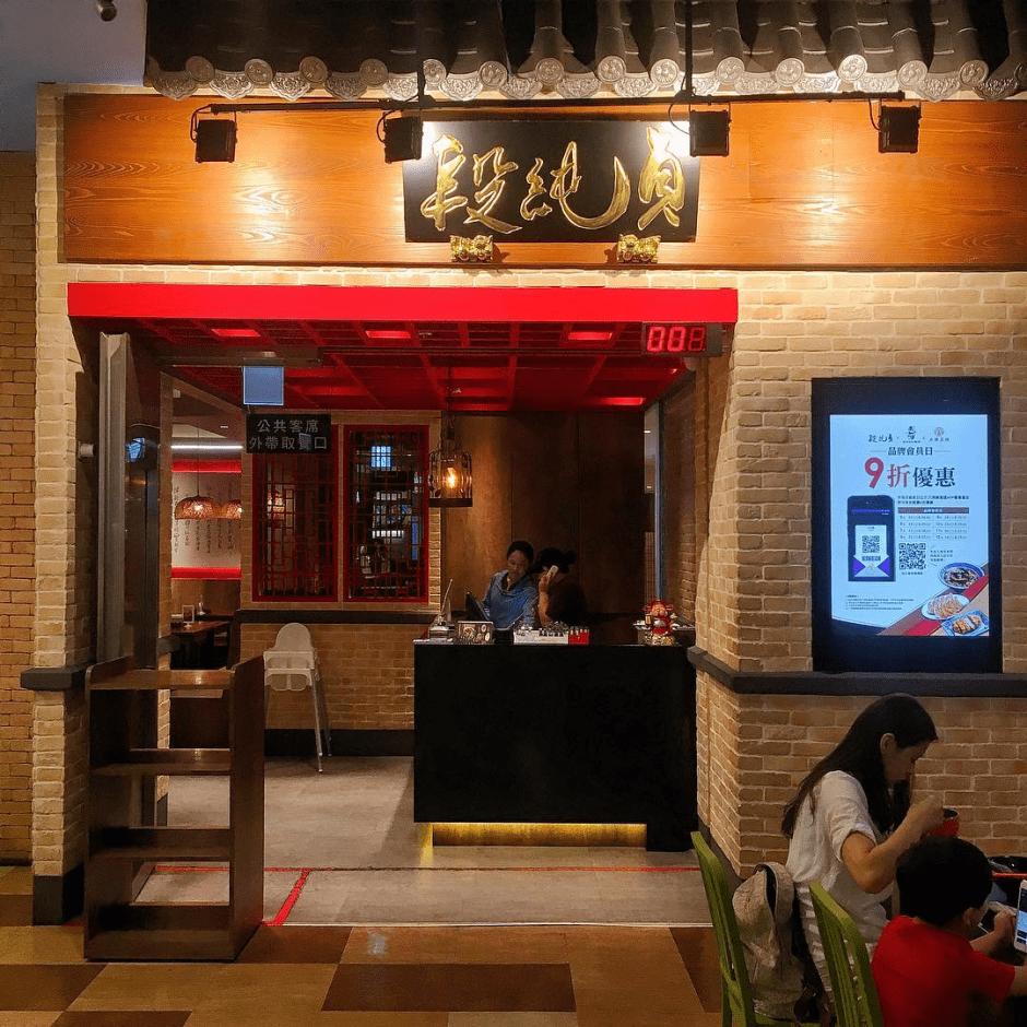 台北美食推薦「段純貞牛肉麵」經典傳承牛肉麵!令人意猶未盡的實在好味道~