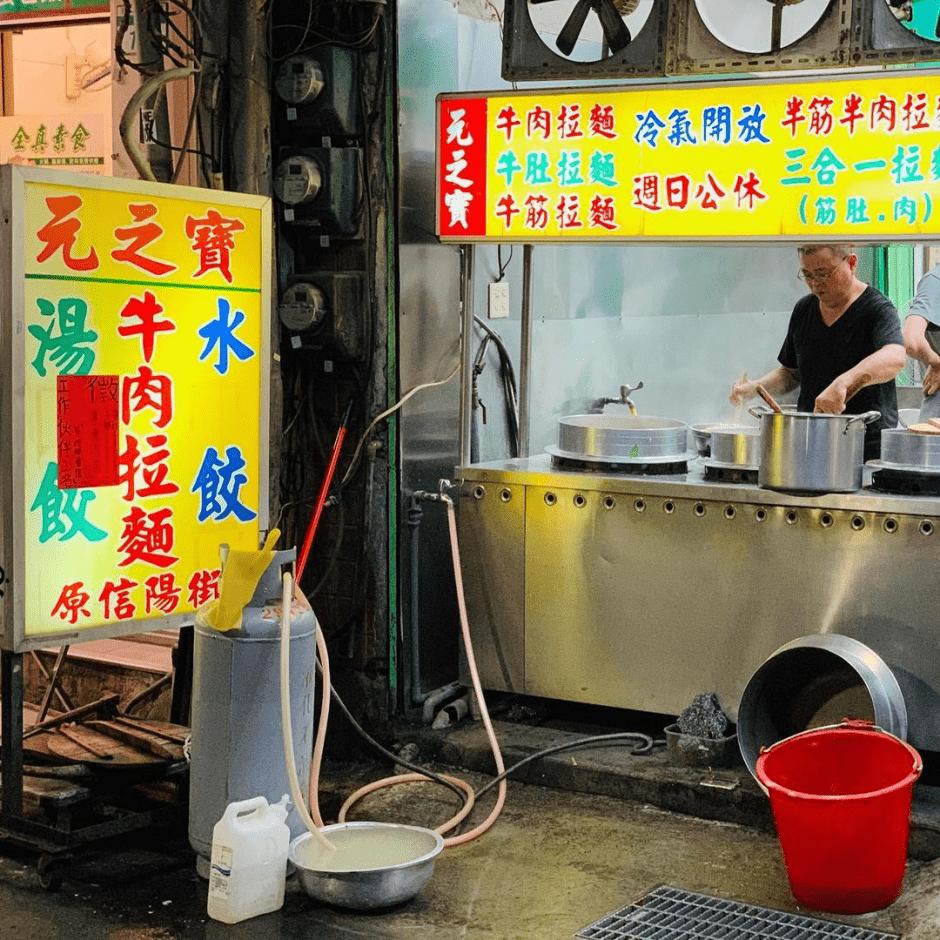 台北西門町美食 元之寶拉麵湯餃館 人氣小吃店~手打拉麵Q勁十足 花干滷味超推!