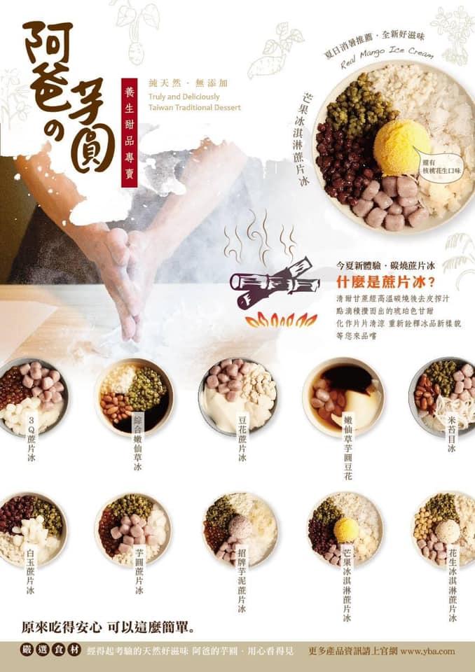 永和樂華夜市美食「阿爸的芋圓」獨家招牌芋見泥蔗片冰人氣必吃!