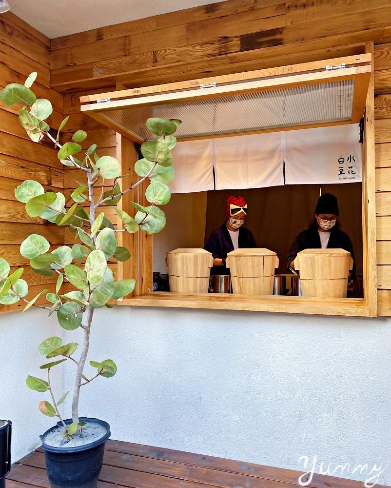 白水豆花台中審計新村店,來自宜蘭的爆紅豆花,埔里泉水製成口感綿密滑嫩!