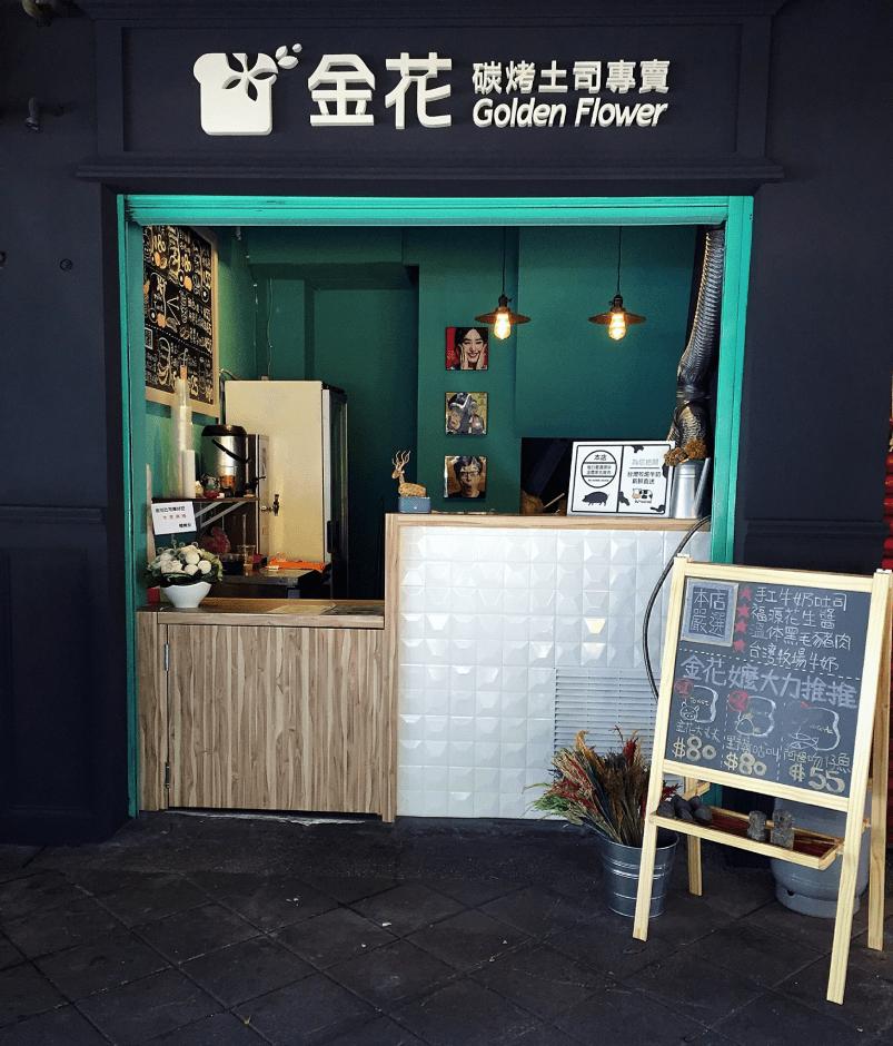 台北西門町美食|金花碳烤吐司專賣|人氣早午餐店!起司控最愛 超邪惡壁咚系列三明治 價格約100元上下!