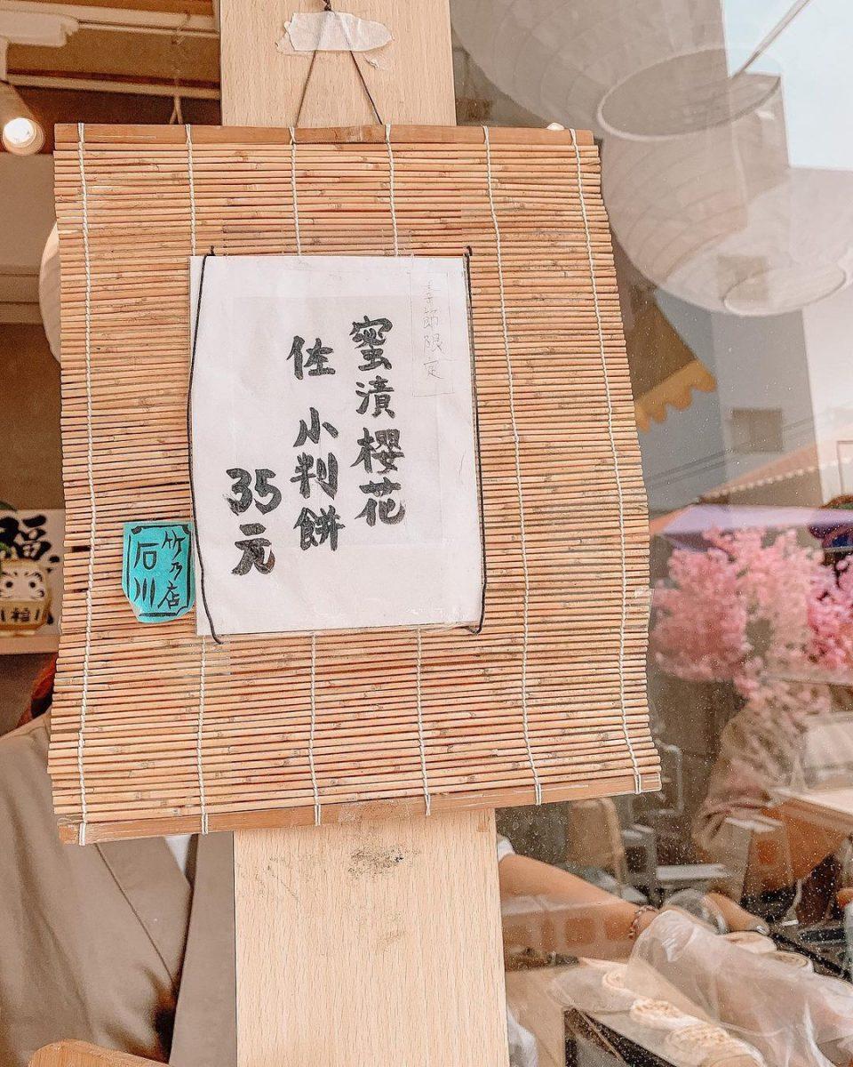 鹿港老街必吃「米弎豆お茶処(米三豆)」激推銅板美食 !道地日本九州甜點小判餅 一個只要30元!