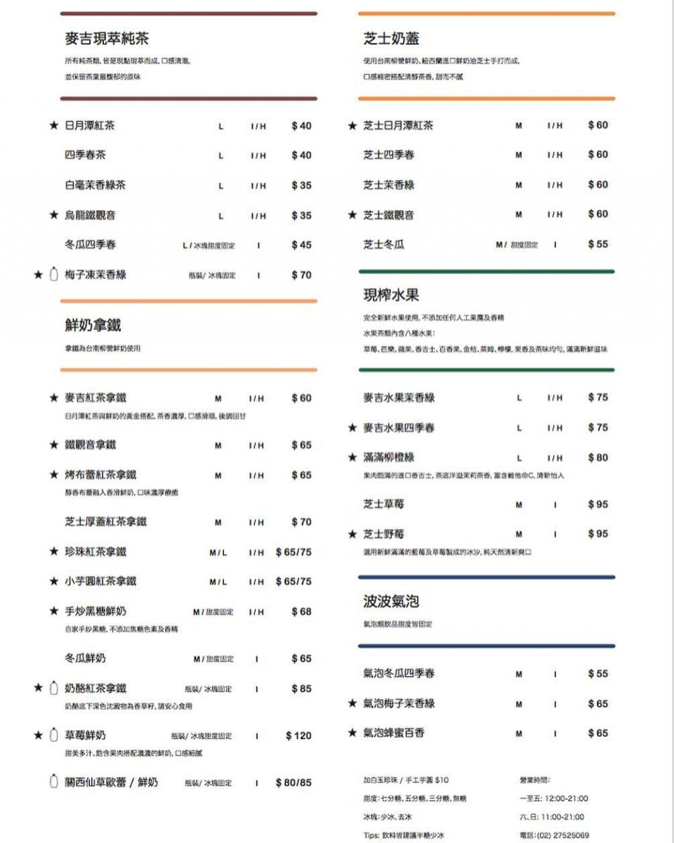 台北西門町飲料店「麥吉」,周董mv加持過的人氣網美飲料店~紅茶拿鐵必喝!