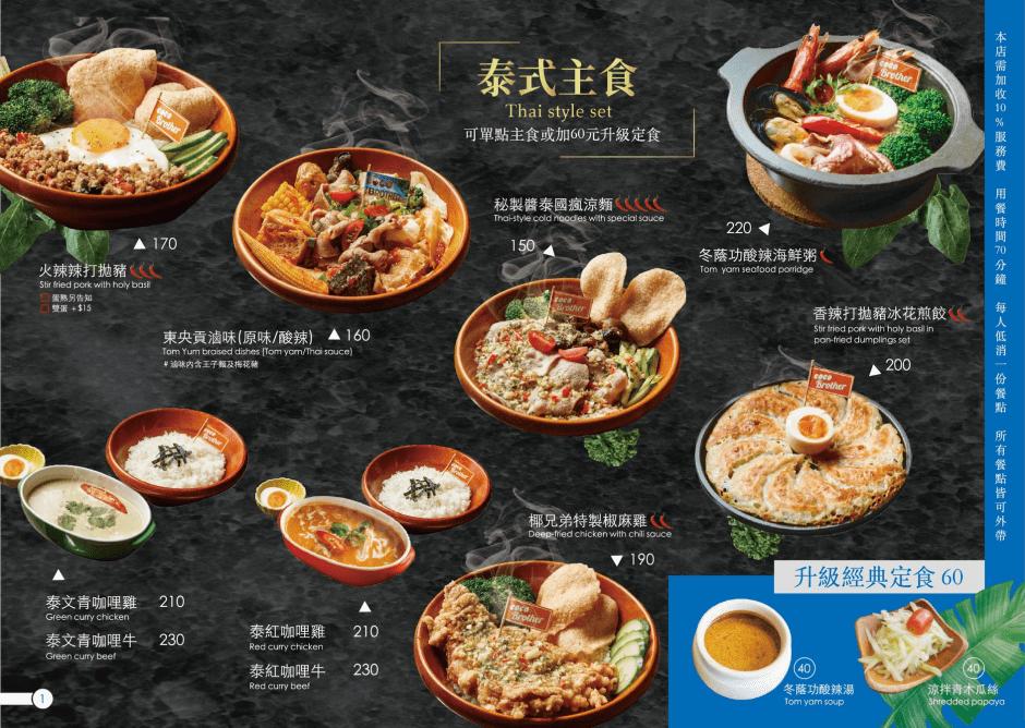 中山站美食 椰兄 南西商圈網美泰式餐廳,東南亞風情外觀,讓你一秒飛泰國~