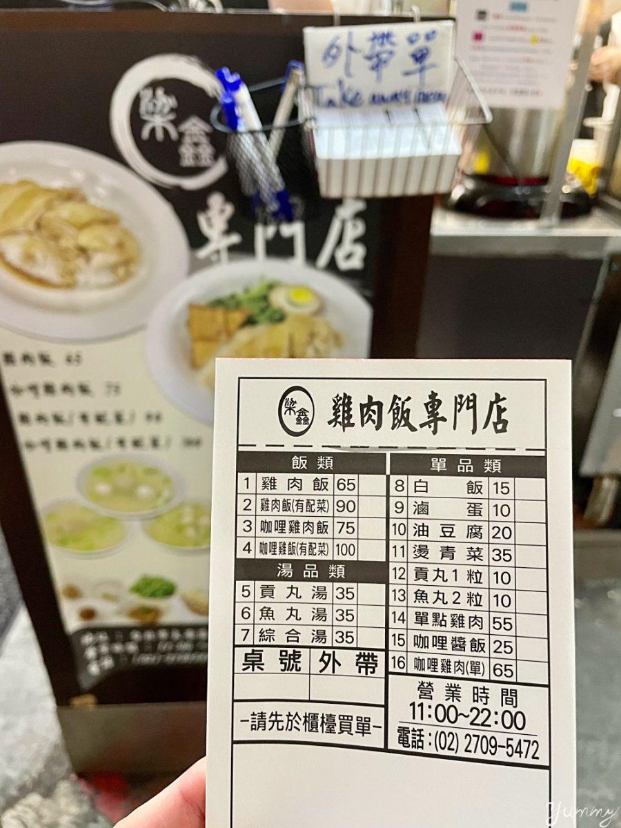 通化街小吃推薦|梁鑫雞肉飯|海南雞飯百元有找,信義安和美食必吃!