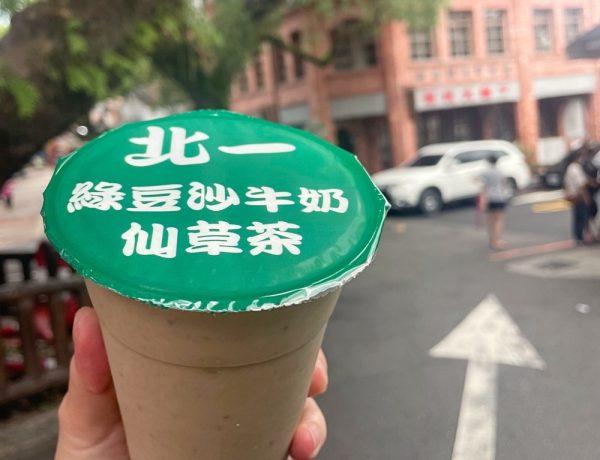 深坑老街美食|北一綠豆沙牛奶|人氣必喝綠豆沙牛奶一杯$50,搭臭豆腐剛剛好!